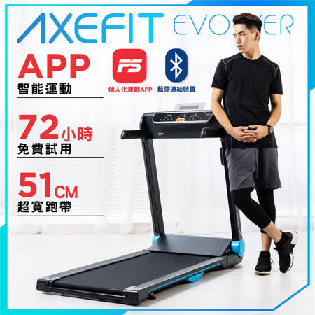 AXEFIT-進化者 電動跑步機
