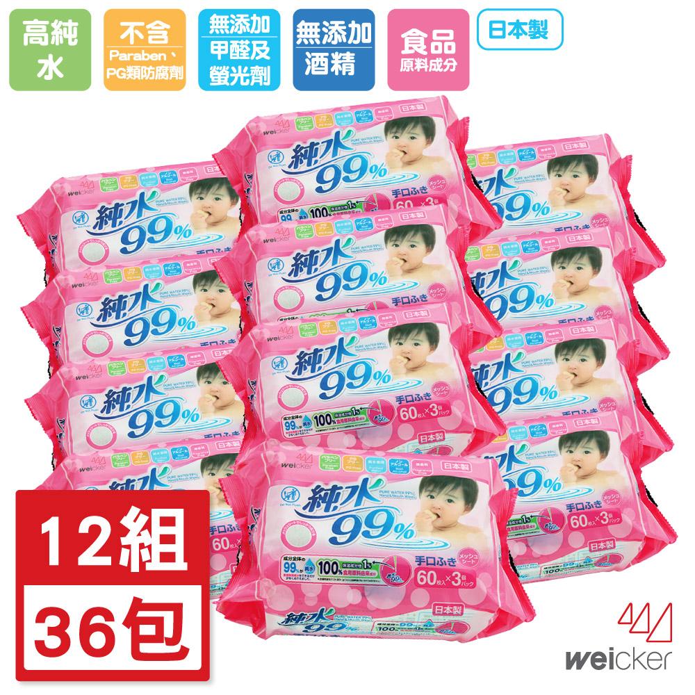 Weicker-純水99%日本製手口專用濕紙巾-60抽36包/箱
