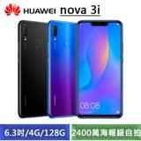 (特賣) 華為 HUAWEI nova 3i 6.3吋 (4G/128G) 亮黑色/藍楹紫/珍珠白