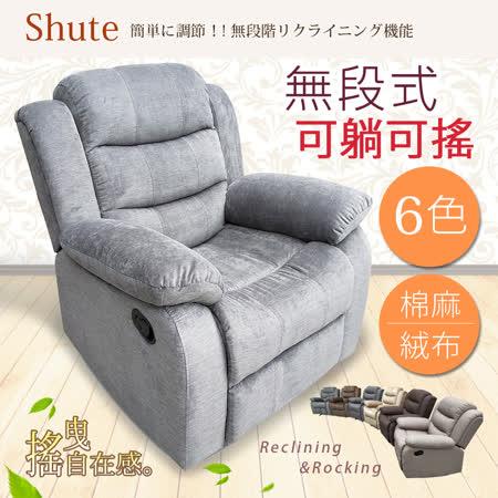 LovCozzie 舒特多功能沙發椅