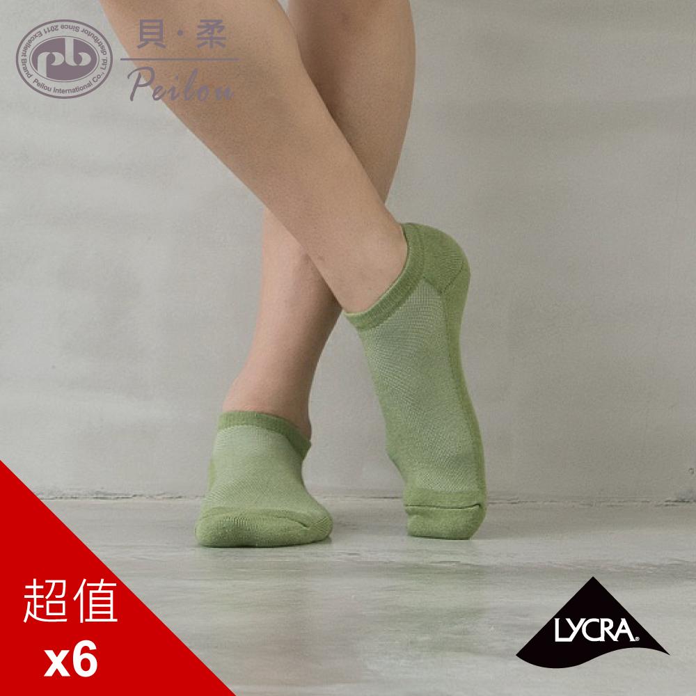 (男)貝柔萊卡護足運動氣墊襪_男船型襪(6入)(多色可選)