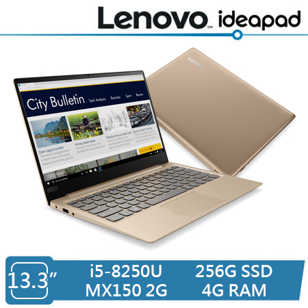 Lenovo ideapad 320S 81AK00ASTW(i5-8250U/MX150 2G獨顯/4G/256G SSD/13.3吋FHD)