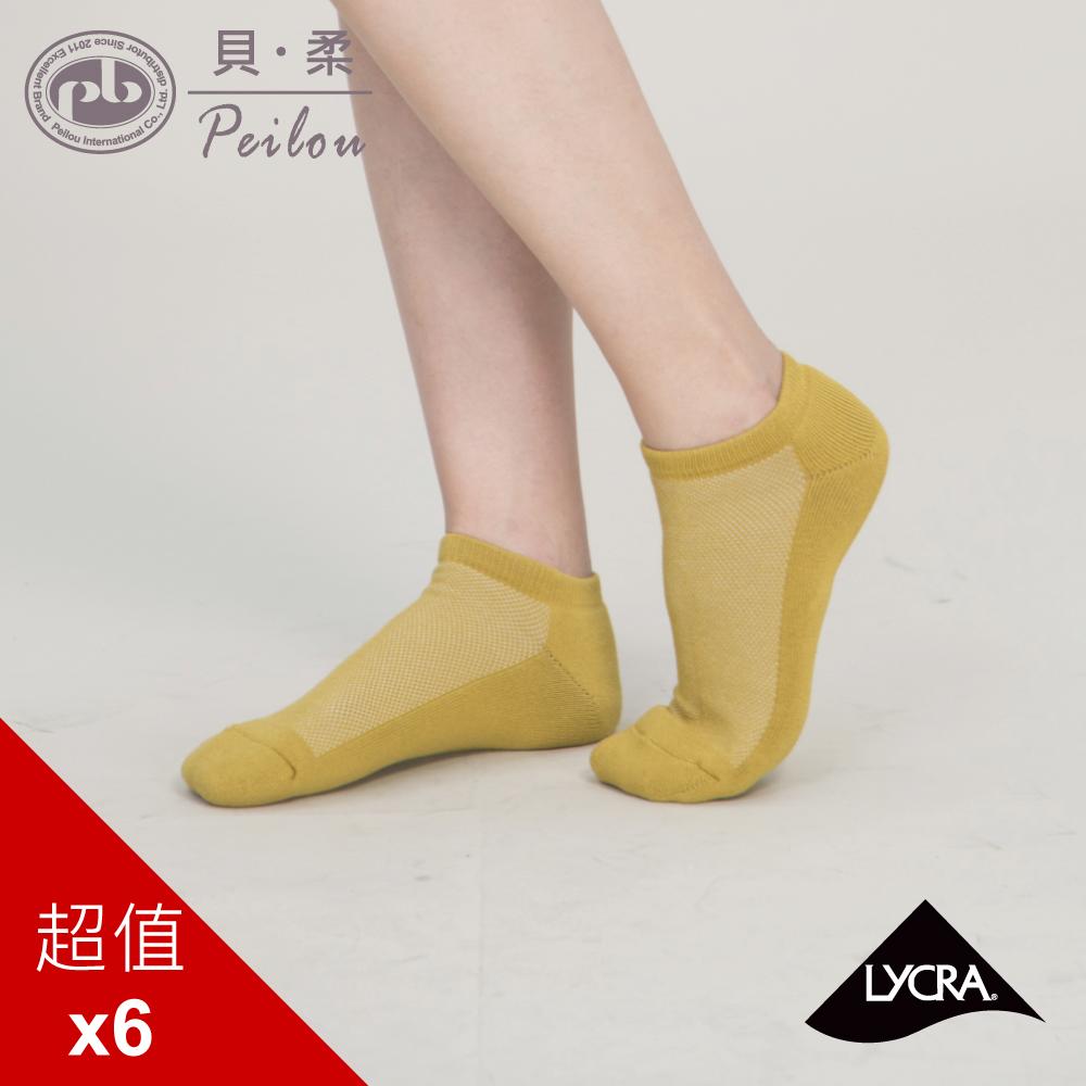 (女)貝柔萊卡護足運動氣墊襪_女船型襪(6入)(多色可選)