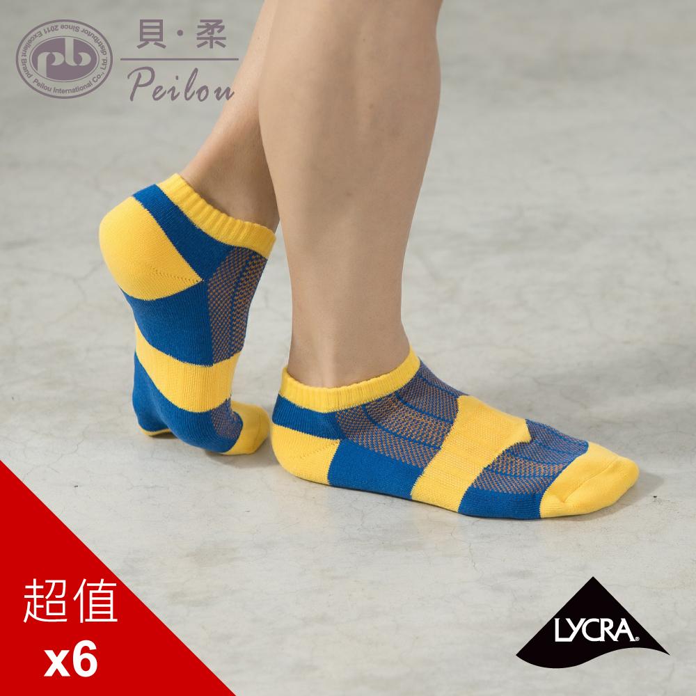 (男)貝柔輕量足弓護足氣墊襪_條紋船型襪(6入)(多色可選)