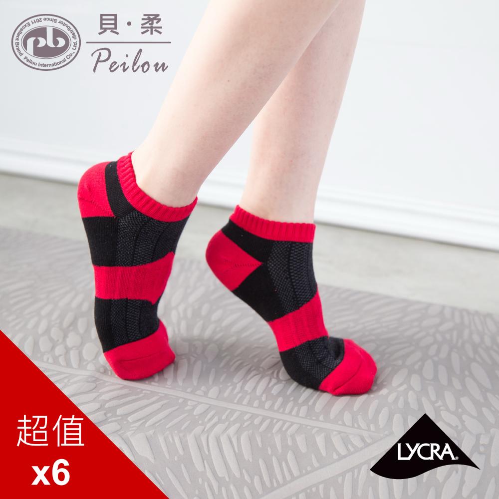 (女)貝柔輕量足弓護足氣墊襪_條紋船型襪(6入)(多色可選)