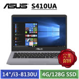 ASUS VivoBook S410UA-0191B8130U 金屬灰 (14吋窄邊框/i3-8130U/4G/128G SSD/W10S)