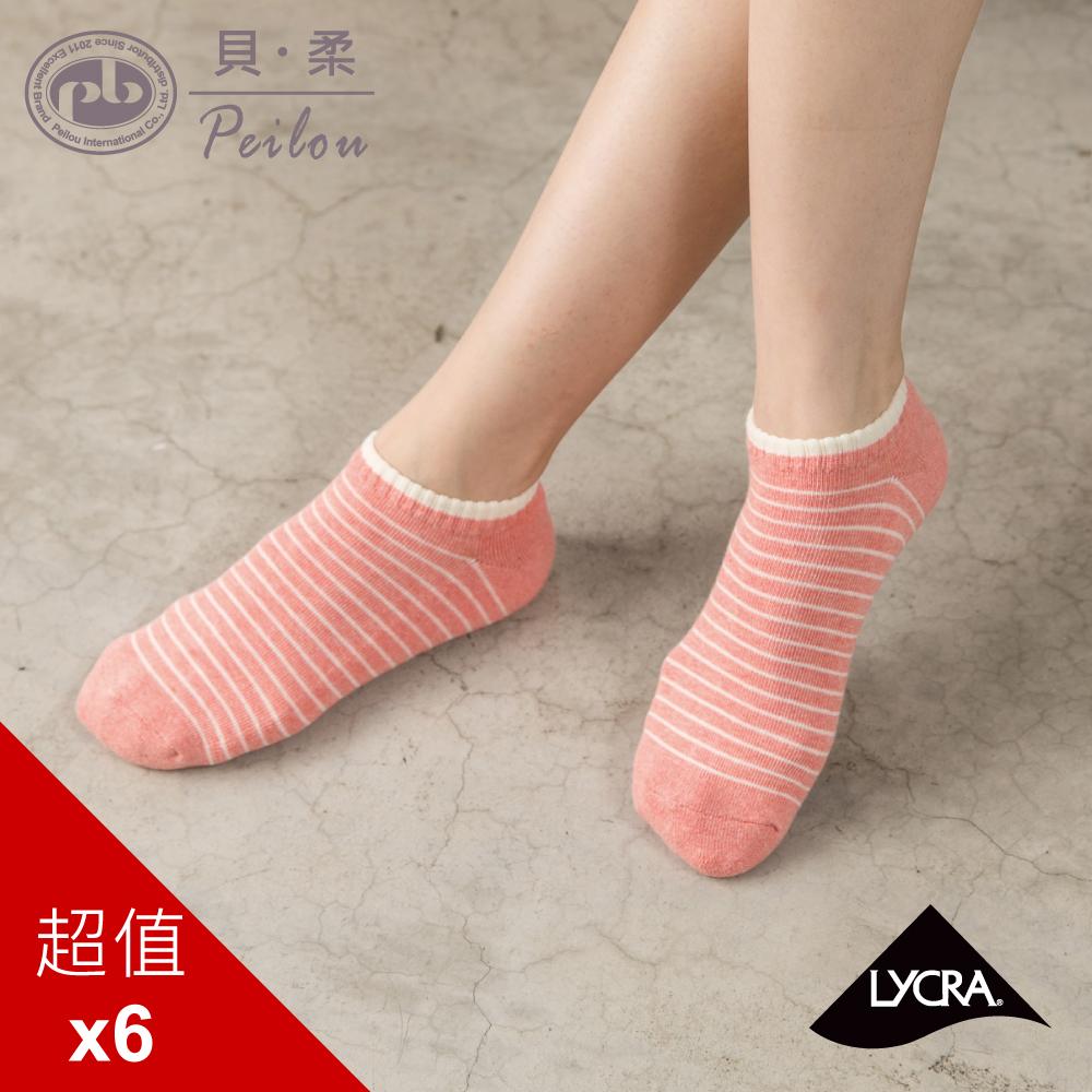 貝柔萊卡柔棉氣墊船型襪_麻花條紋(6入)(多色可選)