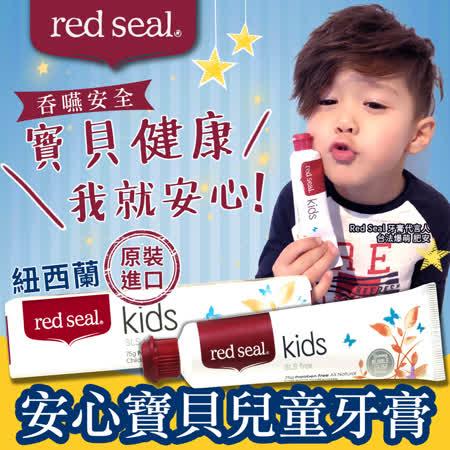 【RedSeal紅標】百年天然兒童牙膏75g