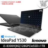 Lenovo聯想 Y530 15.6吋FHD/i5-8300H/8G/128G SSD+1TB/NV GTX1050Ti 4G/Win10/電競筆電(81FV003KTW)