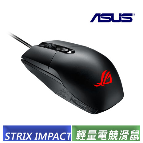 (福利品) 華碩 ASUS ROG Strix Impact 電競滑鼠