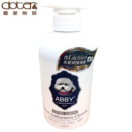 doter寵愛物語 ABBY寵物洗毛精500ml