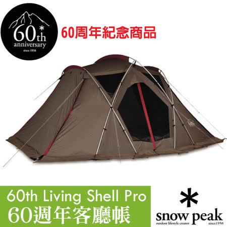 Snow Peak #TP-635  Living Shell LB客廳帳