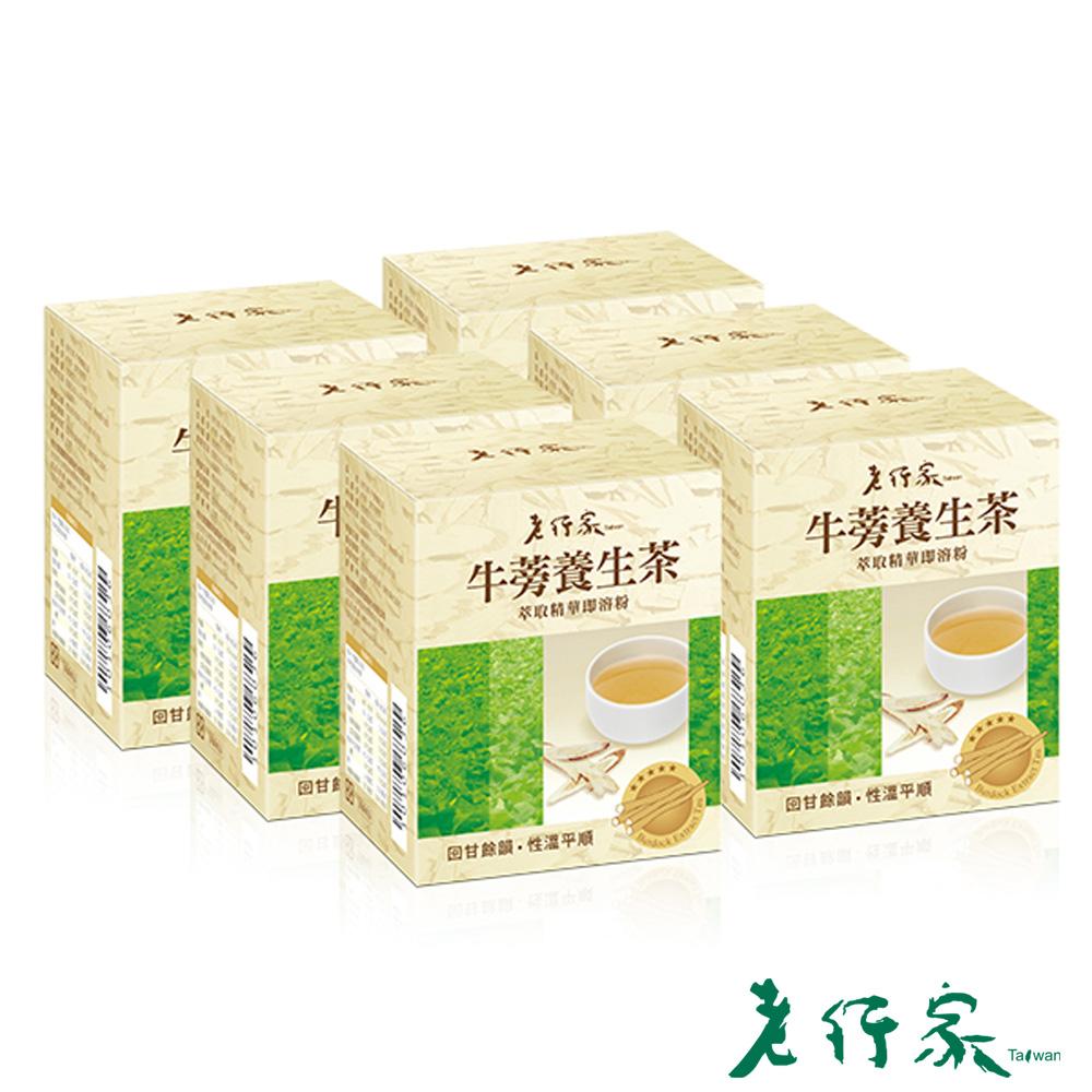 【老行家】牛蒡養生茶(6盒組)