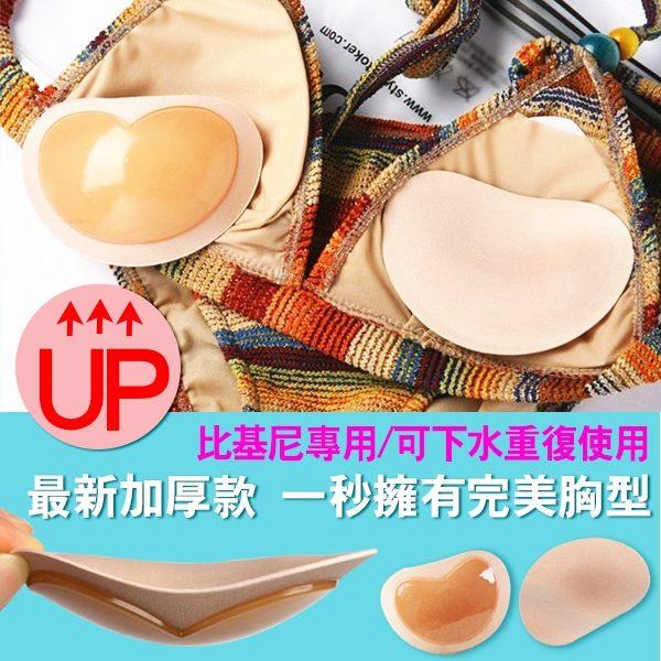 【PS Mall】心形胸墊加厚內衣 自粘魔術胸墊 隱形胸罩 (H004)