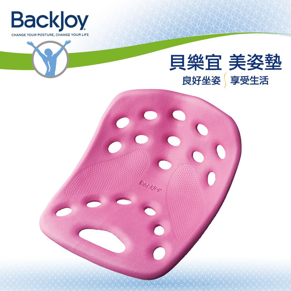 BackJoy 美姿墊Large粉紅