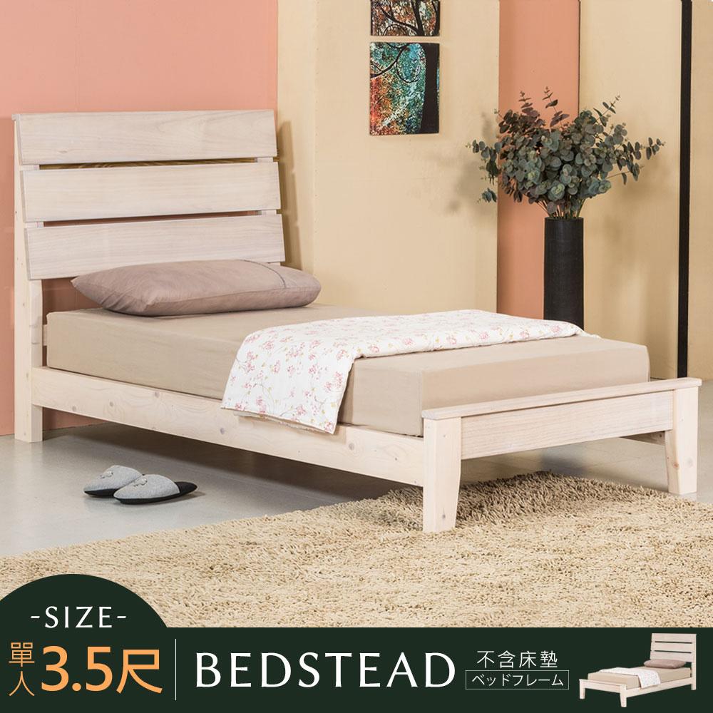 ~Homelike~雨澤床架組~單人3.5尺 不含床墊