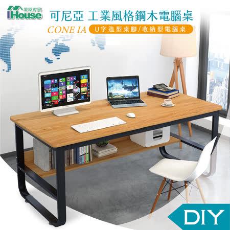 IHouse 加粗鐵角耐用收納書桌