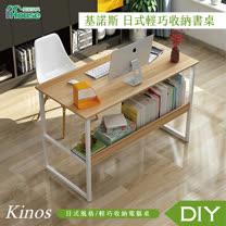 IHouse-DIY 基諾斯 日式輕巧收納書桌