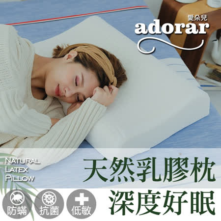 【Adorar愛朵兒】人體工學釋壓天然乳膠枕