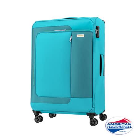 AT美國旅行者 25吋Sens極簡色塊布面可擴充TSA行李箱(土耳其/黃)