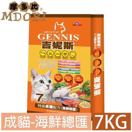 MDOBI摩多比 吉妮斯成貓配方7KG