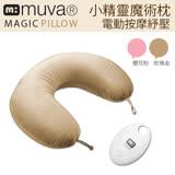 【muva】電動按摩U型枕 小精靈電動魔術枕 護頸枕