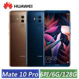 (福利品) HUAWEI Mate 10 Pro 6吋 (6G/128G) 八核心智慧型手機 (摩卡金)