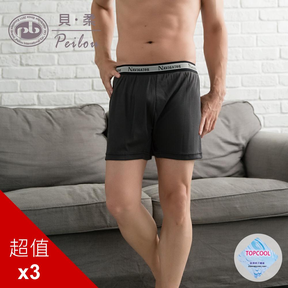 (快速出貨)(男)台灣製 機能吸濕排汗男四角褲(3入組)(2色可選)