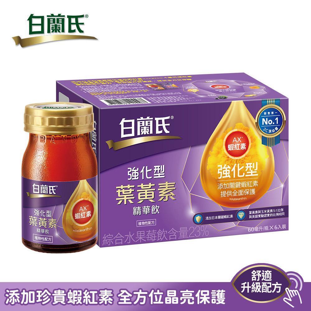 白蘭氏強化型金盞花葉黃素精華飲6入(60ml)