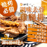 (任選)【極鮮配】田倉一燒烤必備調味去骨雞腿排 五種口味 多種搭配