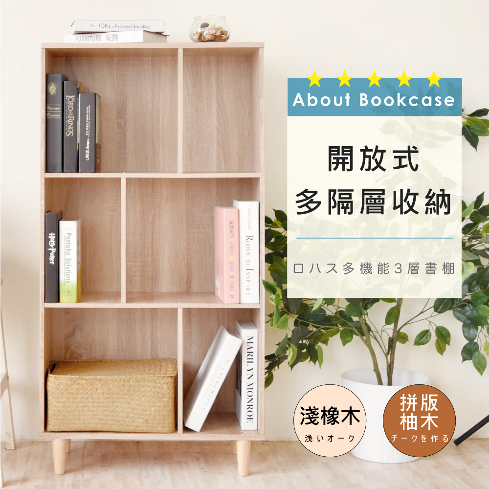 【Hopma】鄉村多功能三層書櫃