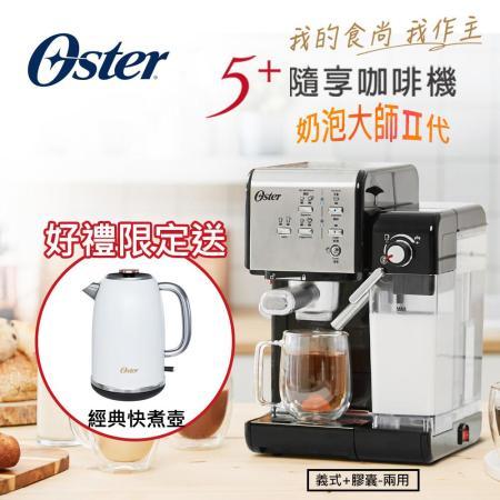 美國 OSTER  義式膠囊兩用咖啡機