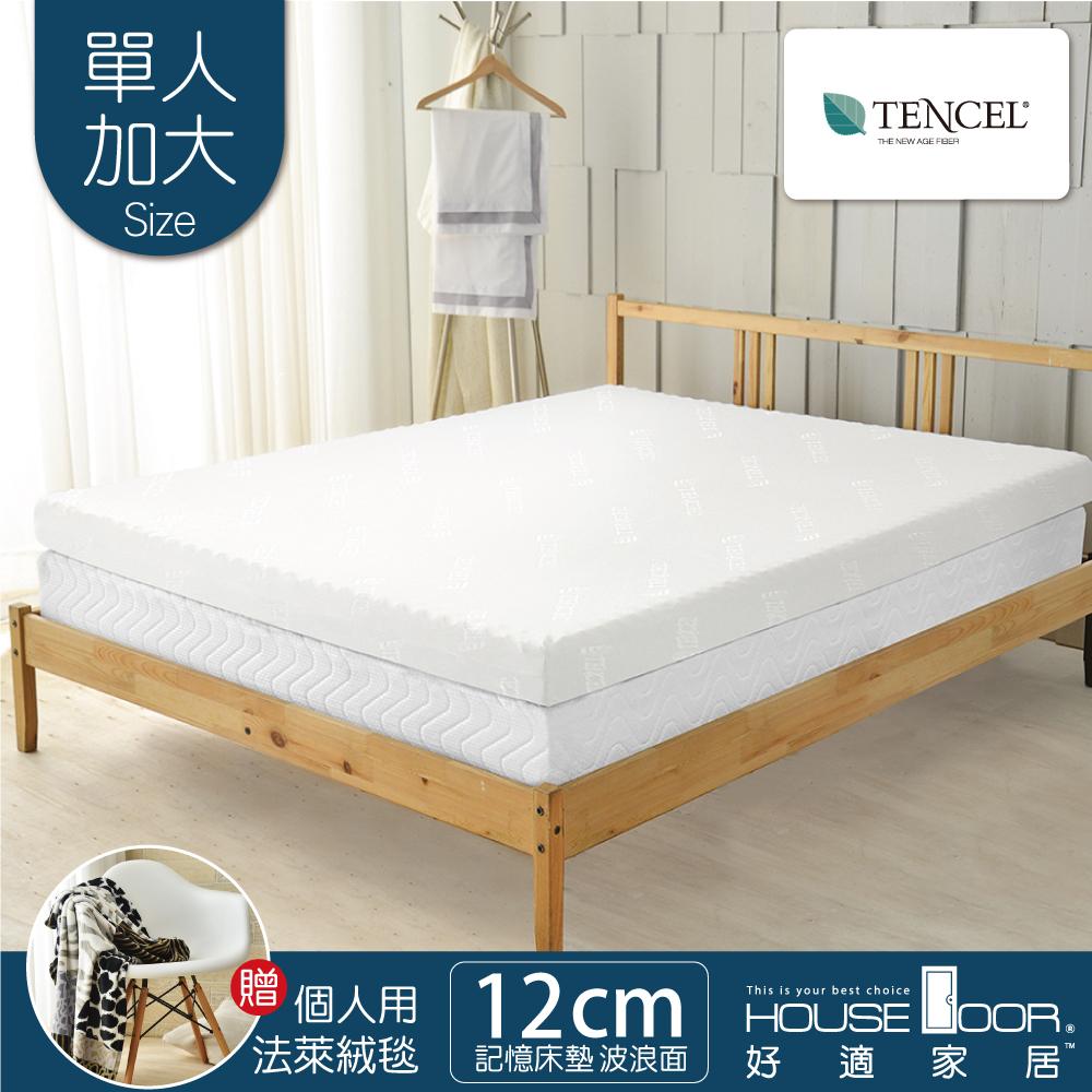 【House Door 好適家居】記憶床墊 天絲纖維表布12cm厚竹炭波浪舒壓床墊(單大3.5尺)