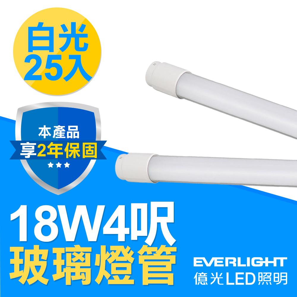 億光 T8玻璃燈管 18W 4呎 白光 25入