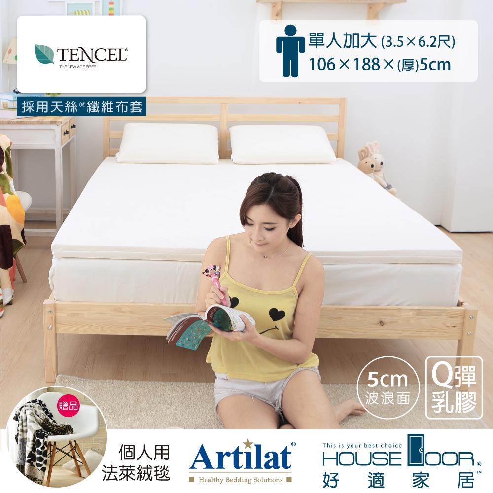 【House Door 好適家居】乳膠床墊 天絲纖維表布5cm厚比利時進口乳膠床墊-波浪型-單大3.5尺