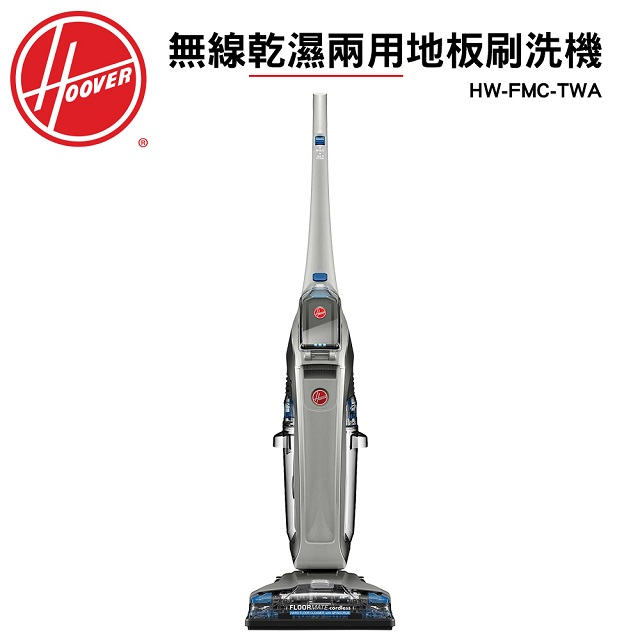 『HOOVER』☆ 胡佛 無線乾濕兩用地板刷洗機 HW-FMC-TWA