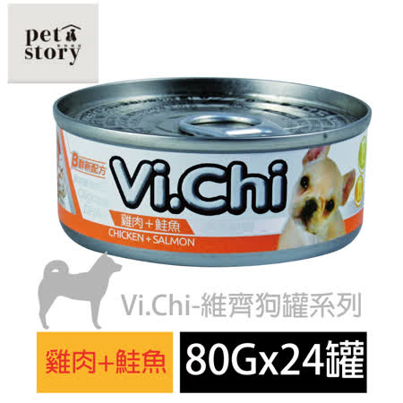 寵愛物語  雞肉鮭魚狗罐頭80gx24罐