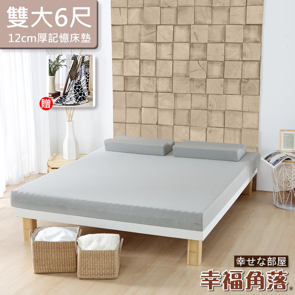 【幸福角落】記憶床墊 超吸濕排濕表布12cm厚竹炭波浪舒壓床墊-雙大6尺