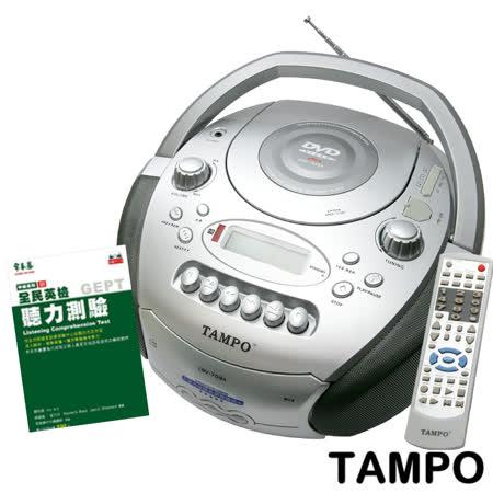 TAMPO全方位語言學習機+全民英檢聽力測驗(中級)