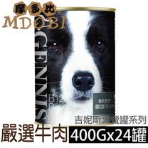 (快速到貨)【摩多比】吉尼斯犬餐罐-嚴選牛肉(24罐/箱)