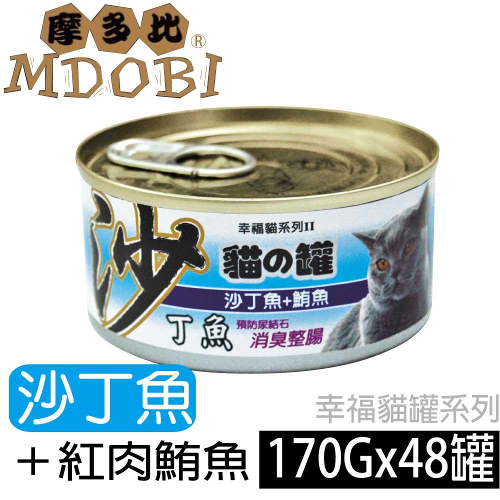 (快速到貨)【摩多比】幸福系列II 貓罐頭-沙丁魚+紅肉鮪魚(48罐/箱)