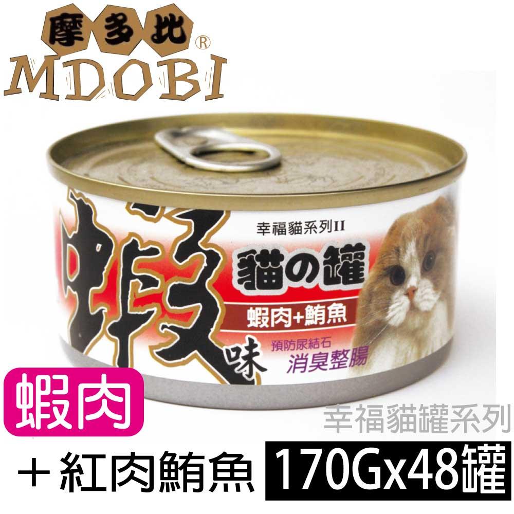 (快速到貨)【摩多比】幸福系列II 貓罐頭-蝦子+紅肉鮪魚(48罐/箱)
