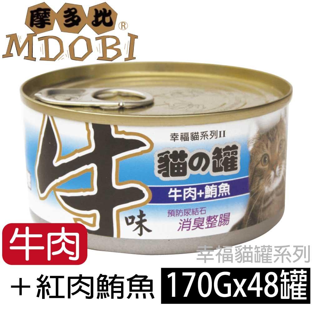 (快速到貨)【摩多比】幸福系列II 貓罐頭-牛肉+紅肉鮪魚(48罐/箱)