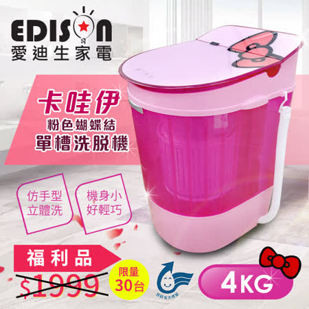 EDISON 愛迪生 二合一單槽4公斤洗脫機(福利品)
