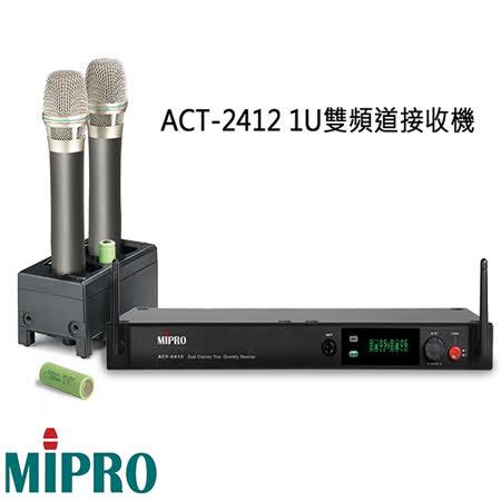 【MIPRO】ACT-2412 1U雙頻道接收機 (2.4 G頻段配備MU-90V超心型電容音頭)