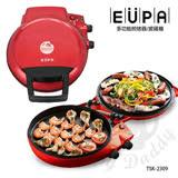 優柏EUPA 雙面加熱 多功能煎烤器(烤肉/披薩/壽喜燒) TSK-2309