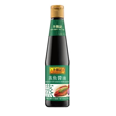 【李錦記】蒸魚醬油410ml