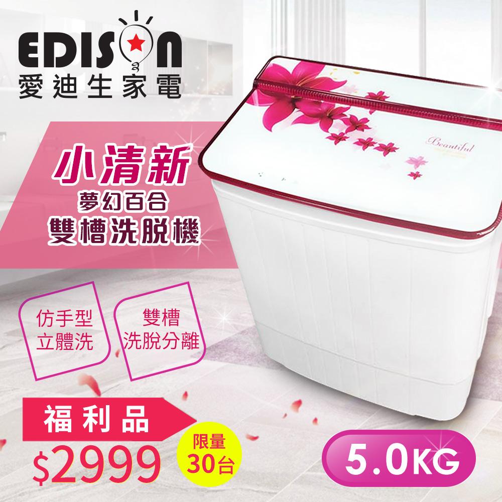 福利品【EDISON 愛迪生】5KG 3D花紋強化玻璃上蓋 洗脫雙槽迷你洗衣機-夢幻百合(E0711-PZ)