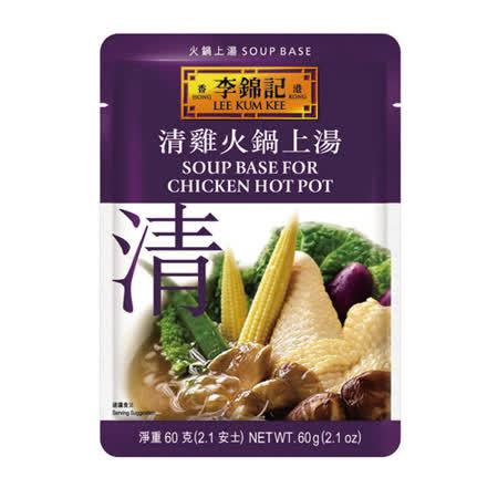 【李錦記】清雞火鍋上湯