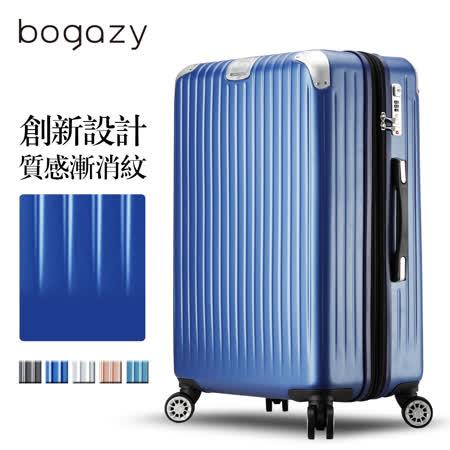 【Bogazy】冰雪奇蹟Ⅱ 20吋可加大行李箱